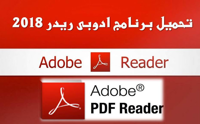 download adobe reader 2018