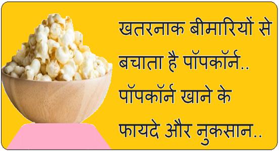 Popcorn Khane ke Fayde aur Nuksaan