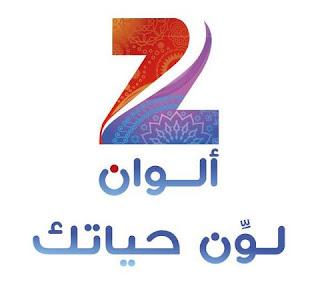 قناة zee alwan بث مباشر اونلاين بجودة عالية الجديدة