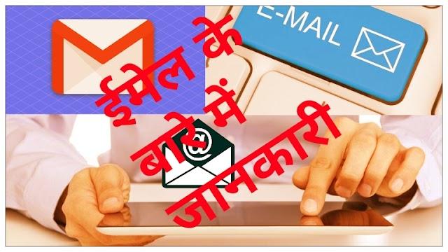 E-mail Ke Bare Me Jankari - What Is Email In Hindi