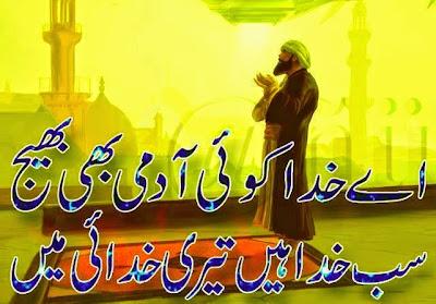Sad Poetry | Islamic Poetry | Sad Urdu Poetry | Sad Shayari | Urdu Poetry World,Romantic Poetry In Urdu For Husband,Romantic Ghazal In Urdu,Ghazal Poetry