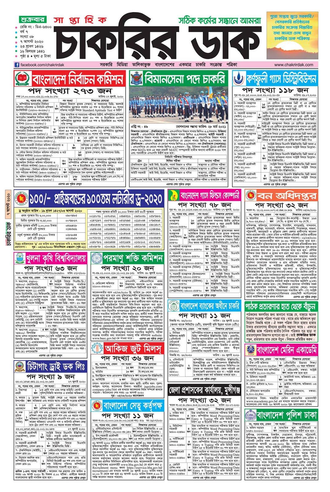 Saptahik Chakrir Khobor 07 August 2020 সাপ্তাহিক চাকরির খবর পত্রিকা