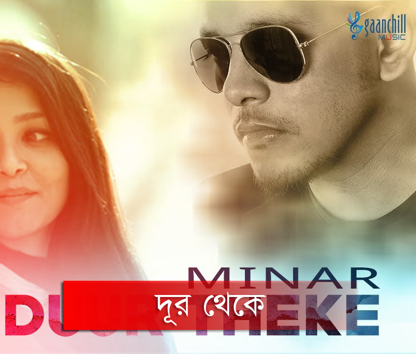 Bangla new mp3 song  by minar