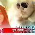 DUUR THEKE (দূর থেকে) LYRICS - MINAR RAHMAN | BENGALI SONG 2016