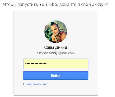 Войти на канал YouTube