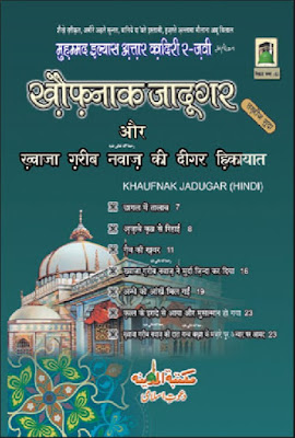 Download: Khauf-Nak Jadugar pdf in Hindi