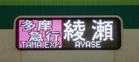 小田急電鉄 東京メトロ千代田線直通 多摩急行 綾瀬行き3 16000系(2018.3廃止)