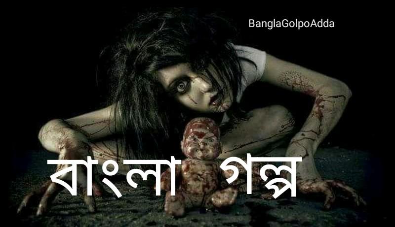 Bengali Bhuter Golpo 2018 || Latest Bengali Horror Story