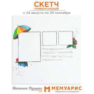 http://memuaris.blogspot.ru/2016/08/memuaris-sketch-32.html