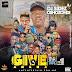 DOWNLOAD MIXTAPE: DJ Sidez - Give Amaka Mixtape Vol. 1