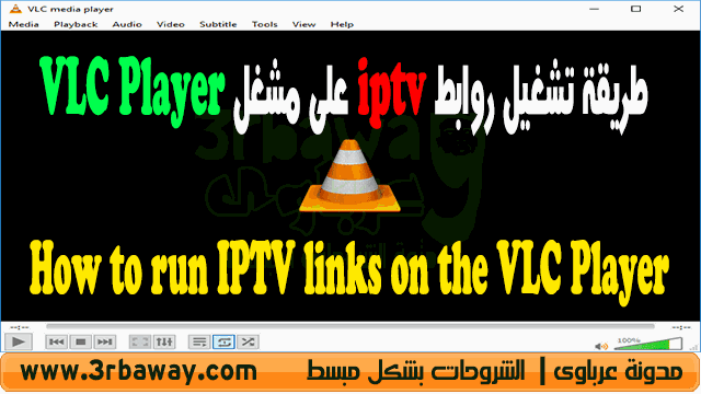 How to run IPTV links on the VLC Player