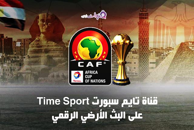 إستقبال قناة time Sport الأرضية الجديدة لكأس الأمم الإفريقية