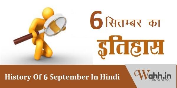 6-September-Aaj-Ka-itihaas-History