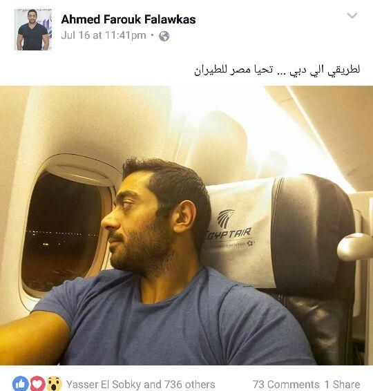 احمد فلوكس يقضي اجازته في دبي ويرفع شعار تحيا مصر للطيران