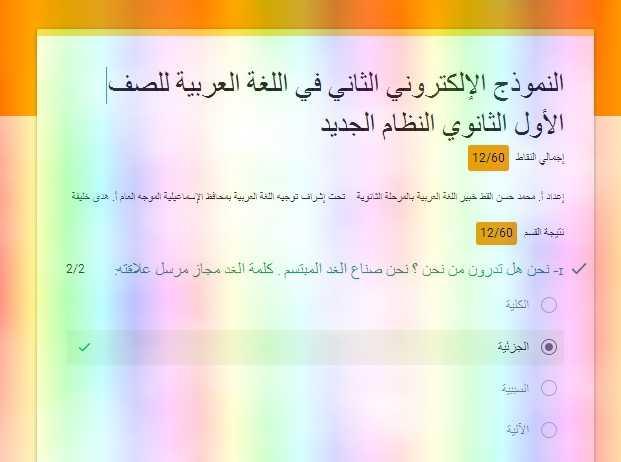 امتحان لغة عربية الكترونى شامل للصف الأول الثانوي ترم ثاني2019