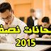 نماذج امتحانات نصفية 2015