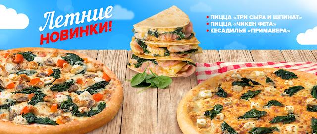 Летнее меню в Pizza Hut, Летнее меню в Пицца Хат, Летнее меню в Pizza Hut состав цена стоимость