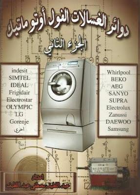 كتاب دوائر الغسالات الاتوماتيك pdf