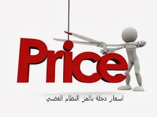 اسعار دجلة بالمز