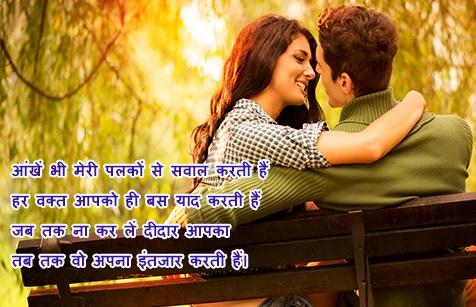 Ankhe Bhi रोमांटिक शायरी - Romantic Shayari