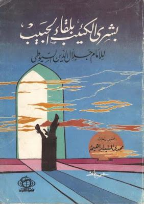 تحميل كتاب بشرى الكئيب بلقاء الحبيب للإمام السيوطي