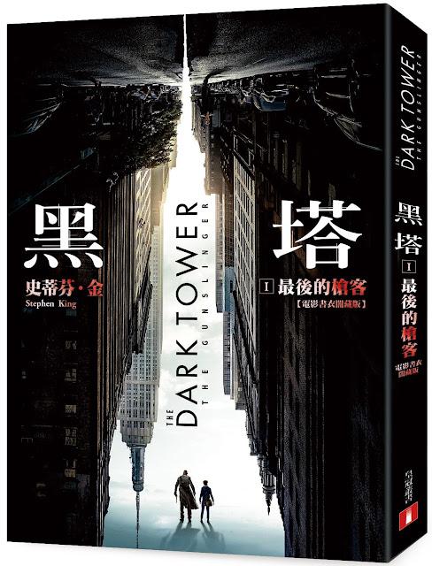 史蒂芬·金電影小說《黑塔Ⅰ:最後的槍客 (電影書衣闇藏版)》