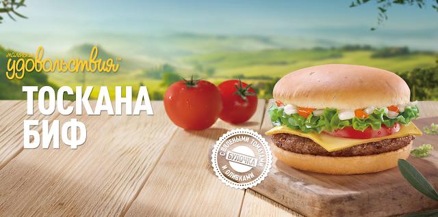 «Тоскана Биф» в Макдоналдс, «Тоскана Биф» в Mcdonalds, «Тоскана Биф» в Макдоналдс состав цена стоимость пищевая ценность, «Тоскана Биф» в Mcdonalds состав цена стоимость пищевая ценность,