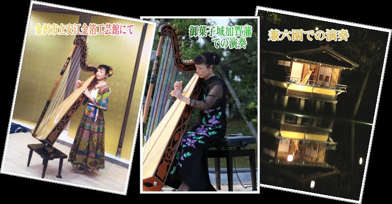 コンサートのスケジュール:写真は金沢市民芸術村での演奏、御菓子城加賀藩での演奏、兼六園での演奏