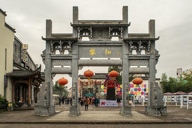 Portique à l'entrée d'un quartier piétonnier à Tunxi