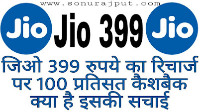 Jio 399 Rupay full Case Back Offer