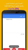 تنزيل ترجمة جوجل عربي