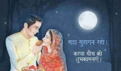 Karwa Chauth Hindi Status