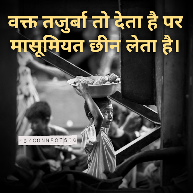 Anonymous Hindi Thought on Time, Experience, Steal