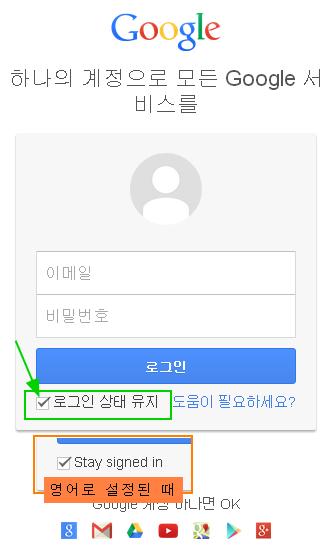 구글 사용법: 로그인상태유지(Stay Signed In) 설정과 해제하는 방법