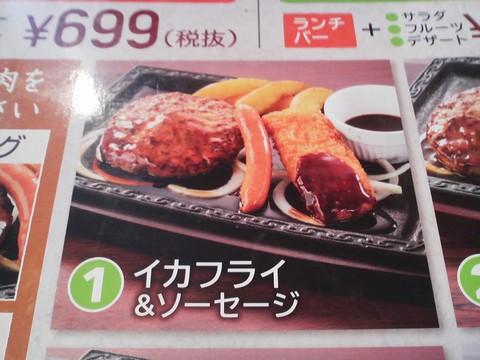 メニュー3 ステーキガスト一宮尾西店6回目