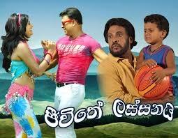 Jivithe Lassanai | Full Sinhala Comedy Film