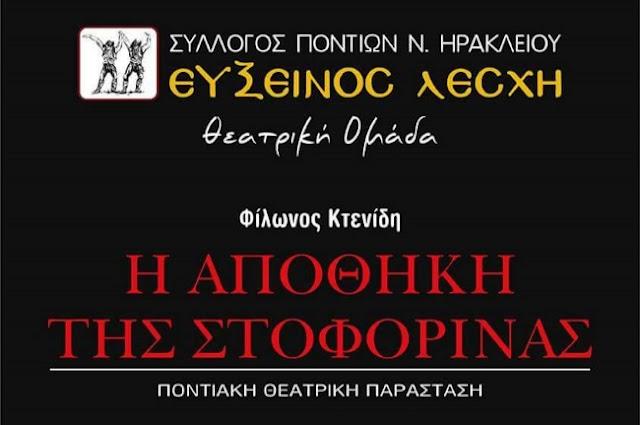 """""""Η αποθήκη της Στοφορίνας"""" σε Ποντιακή βραδιά στο Ηράκλειο"""