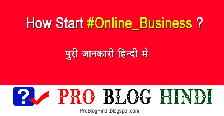 Online Business क स Start कर Step By Step Guide In Hindi