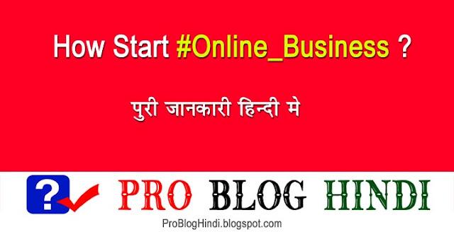 online business kaise start kare, apna online business kaise kare, how to start online business in hindi