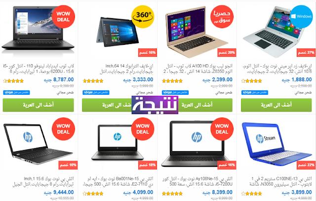 أفضل أسعار اللاب توب بأقل سعر 2018 سعر laptop جميع الماركات
