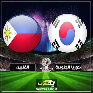مشاهدة مباراة كوريا الجنوبية والفلبين