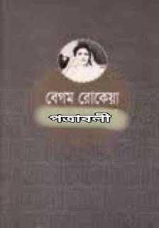 পত্রাবলী - বেগম রোকেয়া সাখাওয়াত হোসেন Patraboli by Begum Rokeya