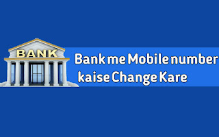 Change-mobile-number-in-bank