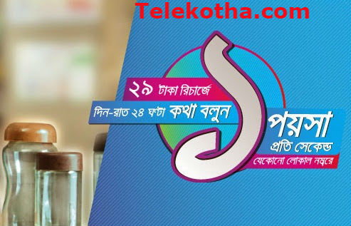 GrameenPhone 29MB FREE 3G Internet on 29tk recharge