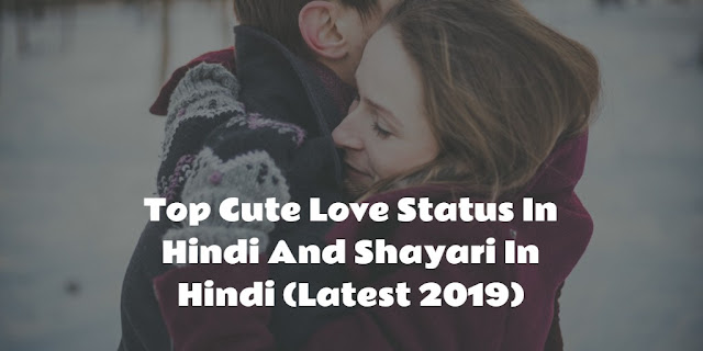 Top Cute Love Status In Hindi And Shayari In Hindi (Latest 2019)