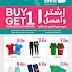 عروض سمايل عمان صلالة حتى 25 مارس 2018 اشترى 1 تحصل على 1 مجانا