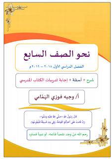 مذكرة شرح وتدريبات نحو في اللغة العربية للصف السابع