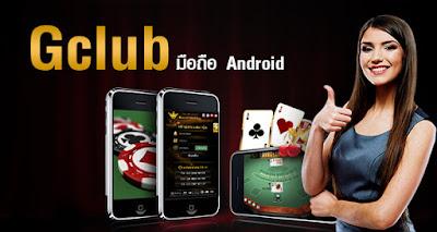 Gclub มือถือ Android