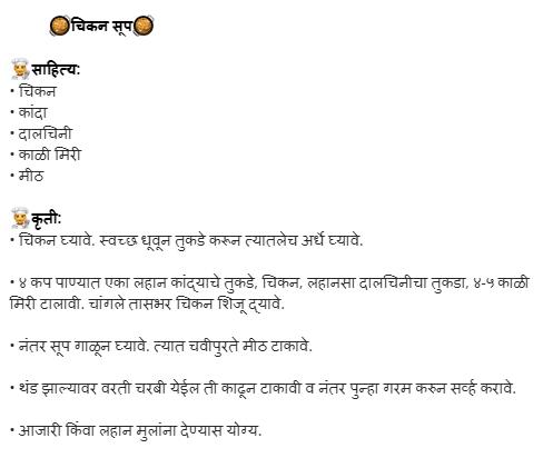 Chicken Soup Recipe in Marathi