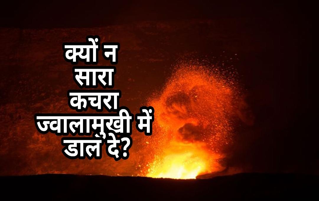 क्या होगा अगर धरती का सारा कचरा ज्वालामुखी में डाल दिया जाए? Why Don't We Throw Trash in Volcanoes